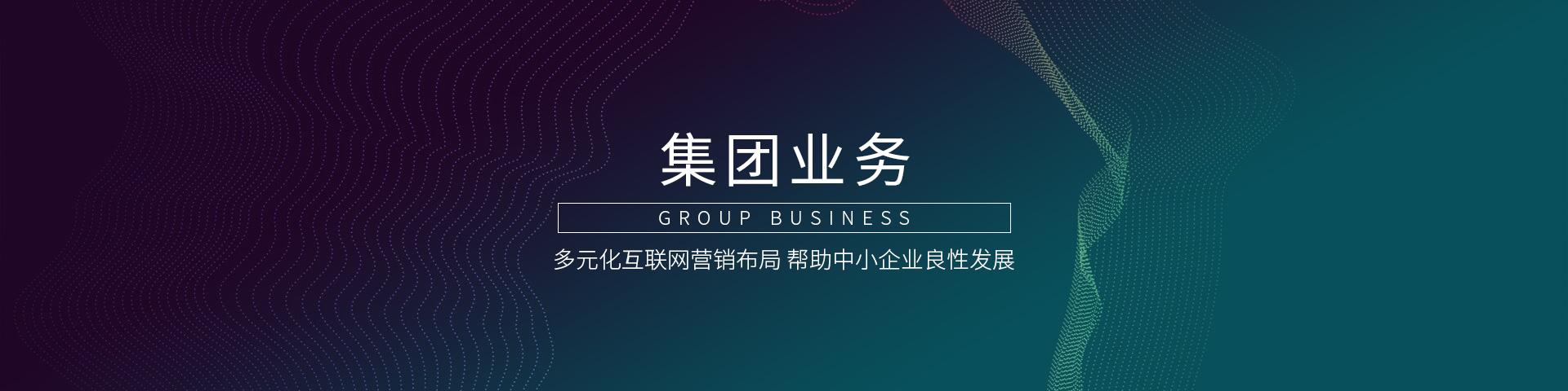 集团业务banner