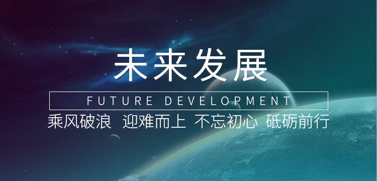 未来发展banner