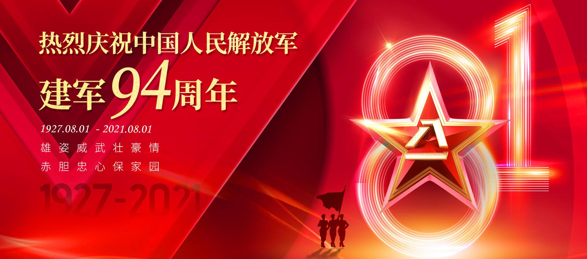 建军节banner01