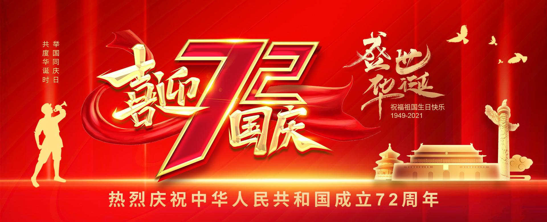 新锐集团2021国庆banner